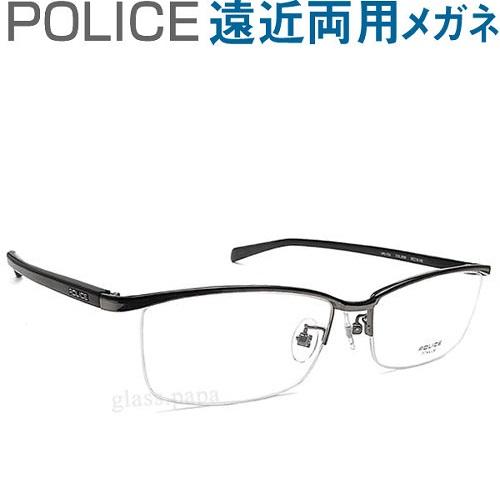 ポリス遠近両用メガネ 安心のHOYAレンズ使用!POLICE 175J-0568 普通~やや大きめサイズ 老眼鏡の度数でご注文いただけます