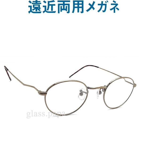 30代の頃に戻るメガネ UNION ATLANTIC遠近両用メガネ3602-11【安心のHOYA・SEIKOレンズ使用 老眼鏡の度数で制作可】ユニオンアトランティック 普通サイズ ボストン お洒落 クラシック