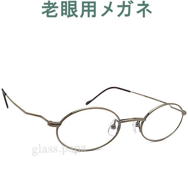 レンズが大切!めちゃ軽 老眼用メガネ HOYA・SEIKOメガネ用薄型レンズ使用 ユニオンアトランティック3600-11 (シニアグラス・リーディンググラス)普通サイズ 男性用・女性用 お洒落なクラシックモデル