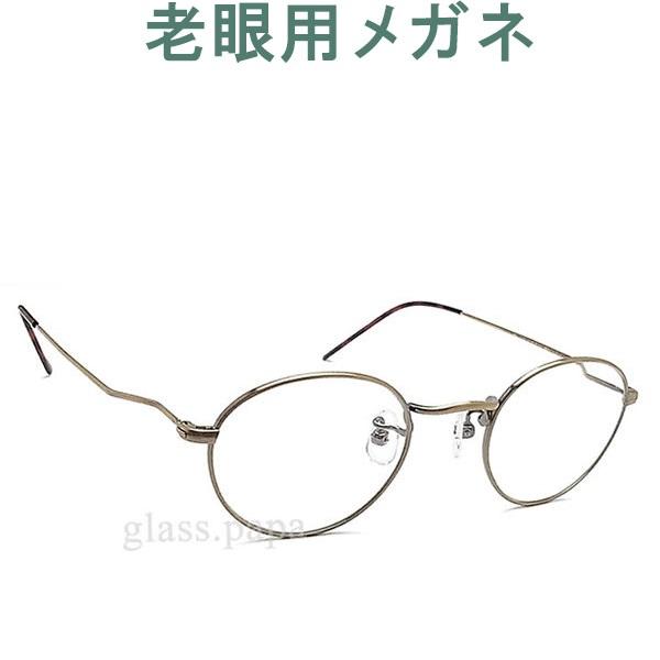 レンズが大切!めちゃ軽 老眼用メガネ HOYA・SEIKOメガネ用薄型レンズ使用 ユニオンアトランティック3602-11 (シニアグラス・リーディンググラス)普通サイズ 男性用・女性用 お洒落なクラシックモデル