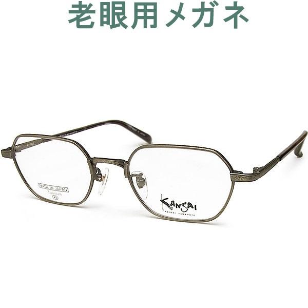 安心のHOYA・SEIKO使用 KANSAI 老眼用メガネ 2025-3 日本製 老眼鏡(シニアグラス・リーディンググラス)送料無料 普通サイズ 男性用・女性用 おしゃれ チタン クラシック
