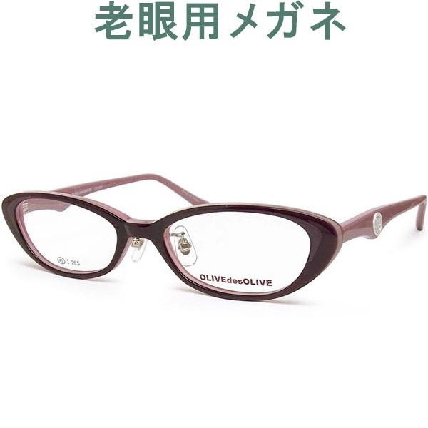 レンズが大切! お洒落な老眼用メガネ HOYA・SEIKOメガネ用薄型レンズ使用 OLIVE 5075-3(シニアグラス・リーディンググラス)老眼鏡に見えない 女性用 普通~やや小さめ