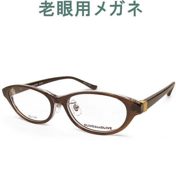 レンズが大切! お洒落な老眼用メガネ HOYA・SEIKOメガネ用薄型レンズ使用 OLIVE 5076-2(シニアグラス・リーディンググラス)老眼鏡に見えない 女性用 オプションでブルーライト青色光カットも 普通サイズ