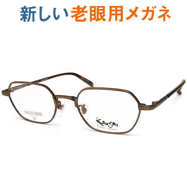 新しいこれからの老眼鏡、手元からちょっと先まで見える【ワイド老眼用メガネ】KANSAI 2025-2 パソコンに最適(シニアグラス・リーディンググラス)青色光カットも可 お洒落なクラシックモデル 男性用 普通サイズ