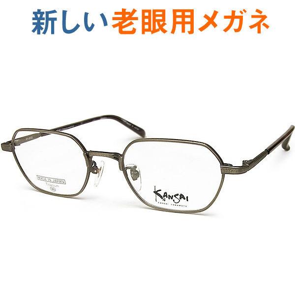 新しいこれからの老眼鏡、手元からちょっと先まで見える【ワイド老眼用メガネ】KANSAI 2025-3 パソコンに最適(シニアグラス・リーディンググラス)青色光カットも可 お洒落なクラシックモデル 男性用 普通サイズ