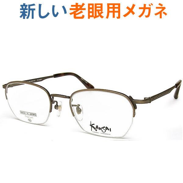 新しいこれからの老眼鏡、手元からちょっと先まで見える【ワイド老眼用メガネ】KANSAI 2029-3 パソコンに最適(シニアグラス・リーディンググラス)青色光カットも可 お洒落なクラシックモデル 普通サイズ