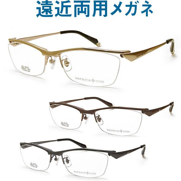 30代の頃に戻るメガネ 軽い遠近両用メガネ PATRICK COX3750 老眼鏡の度数でご注文下さい 近くも見える伊達眼鏡 普通サイズ 送料無料