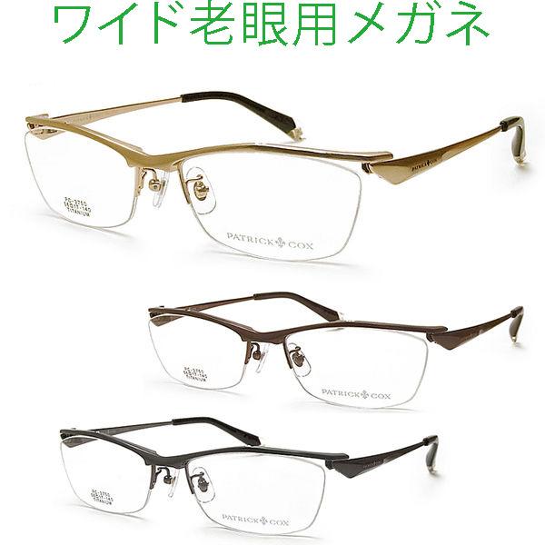 新しいこれからの老眼鏡、手元からちょっと先まで見えるカッコいい【ワイド老眼用メガネ】 PATRICK COX3750 パソコンに最適(シニアグラス・リーディンググラス)青色光カットも可