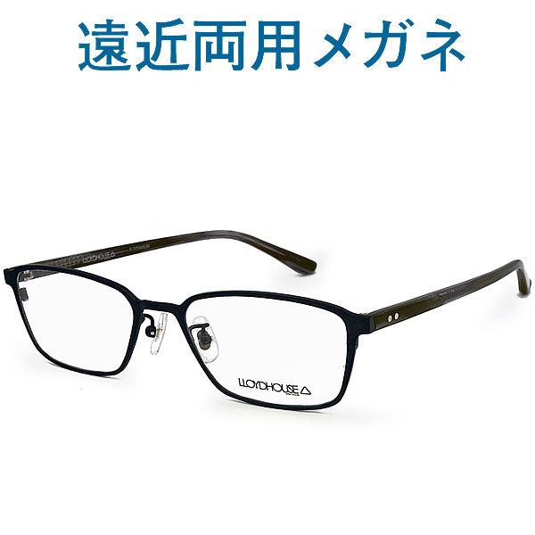 30代の頃に戻るメガネ 遠近両用メガネ《安心のSEIKO・HOYAレンズ使用》LOYDHUSE ロイドハウス512C4 老眼鏡の度数でご注文下さい 近くも見える伊達眼鏡 普通サイズ