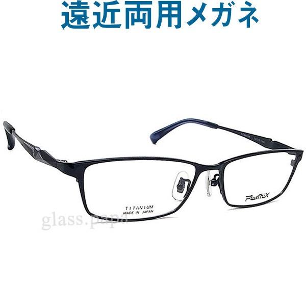 30代の頃に戻るメガネ プラスミックス遠近両用メガネ《安心のSEIKO・HOYAレンズ使用》PX-13569-370 老眼鏡の度数でご注文下さい 近くも見える伊達眼鏡 男性用 普通サイズ
