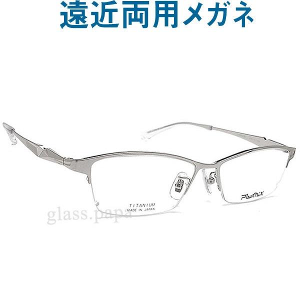 30代の頃に戻るメガネ プラスミックス遠近両用メガネ《安心のSEIKO・HOYAレンズ使用》PX-13721-020 老眼鏡の度数でご注文下さい 近くも見える伊達眼鏡 男性用 普通サイズ