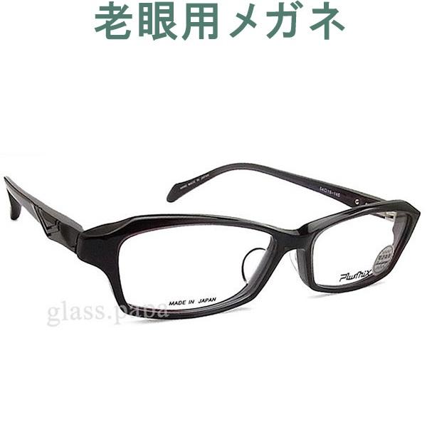 レンズが大切!プラスミックス老眼用メガネ HOYA・SEIKOメガネ用薄型レンズ使用 プラスミックス13275-074 老眼鏡(シニアグラス・リーディンググラス)送料無料 おしゃれ 男性用 普通サイズ