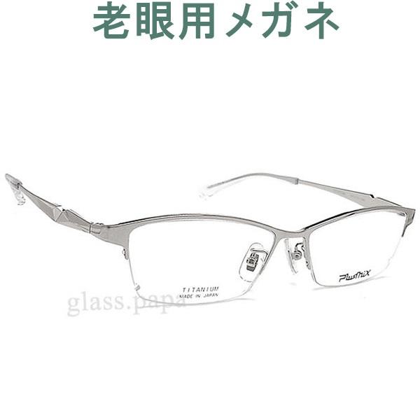 レンズが大切!プラスミックス老眼用メガネ HOYA・SEIKOメガネ用薄型レンズ使用 プラスミックス13721-020 老眼鏡(シニアグラス・リーディンググラス)送料無料 おしゃれ 男性用 普通サイズ
