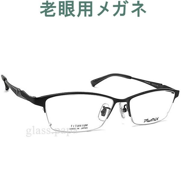 レンズが大切!プラスミックス老眼用メガネ HOYA・SEIKOメガネ用薄型レンズ使用 プラスミックス13721-040 老眼鏡(シニアグラス・リーディンググラス)送料無料 おしゃれ 男性用 普通サイズ