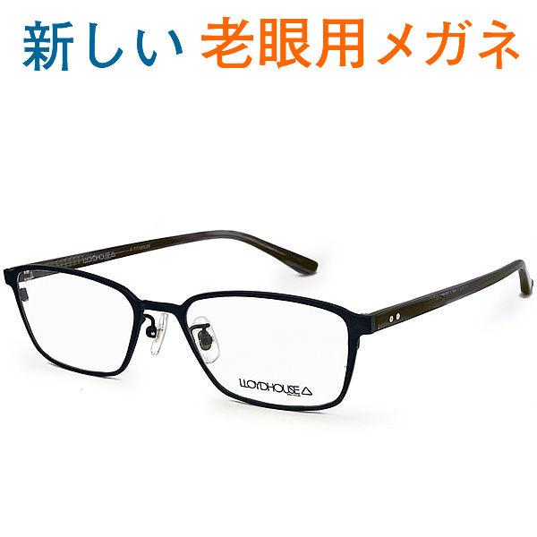 新しいこれからの老眼鏡、手元からちょっと先まで見える【ワイド老眼用メガネ】LOYDOHUSE 512C4 パソコンに最適(シニアグラス・リーディンググラス)青色光カットも可 お洒落なクラシックモデル 男性用・女性用 普通サイズ