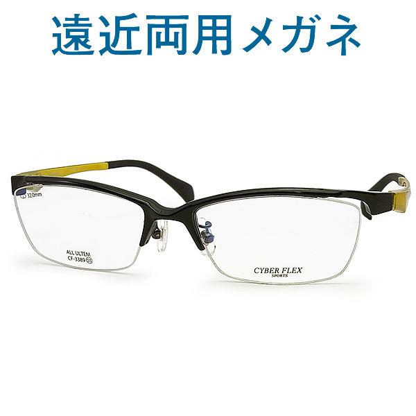 30代の頃に戻るメガネ 遠近両用メガネ《安心のSEIKO・HOYAレンズ使用》CYBER FLEX 3389C12 老眼鏡の度数でご注文下さい 近くも見える伊達眼鏡 普通サイズ