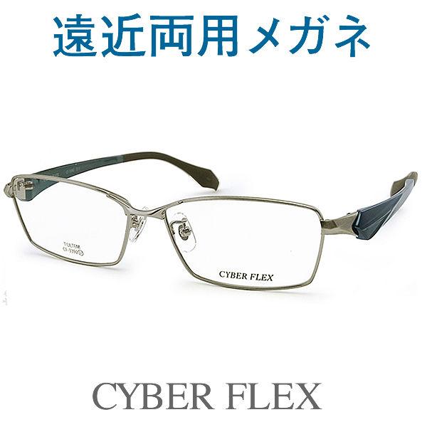 30代の頃に戻るメガネ カッコいい遠近両用メガネ《安心のSEIKO・HOYAレンズ使用》CYBER FLEX 3392C1 老眼鏡の度数でご注文下さい 近くも見える伊達眼鏡 やや大きめサイズ