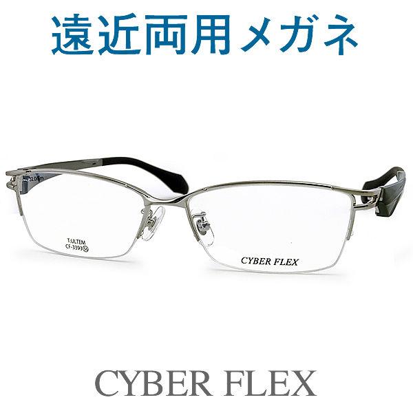30代の頃に戻るメガネ カッコいい遠近両用メガネ《安心のSEIKO・HOYAレンズ使用》CYBER FLEX 3393C1 老眼鏡の度数でご注文下さい 近くも見える伊達眼鏡 やや大きめサイズ