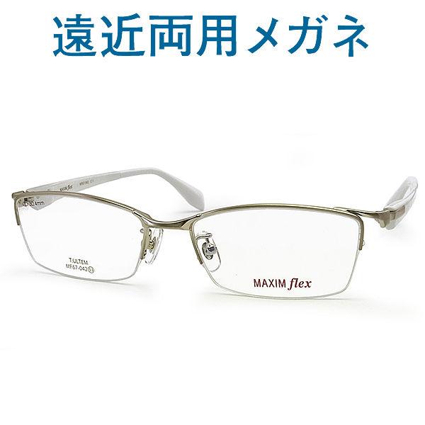 30代の頃に戻るメガネ 遠近両用メガネ《安心のSEIKO・HOYAレンズ使用》MAXIM FLEX MF67-042C1 老眼鏡の度数でご注文下さい 近くも見える伊達眼鏡 普通サイズ