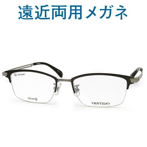 30代の頃に戻るメガネ おしゃれな遠近両用メガネ《安心のSEIKO・HOYAレンズ使用》VESTIDO VS36-041C1 老眼鏡の度数でご注文下さい 近くも見える伊達眼鏡 普通サイズ