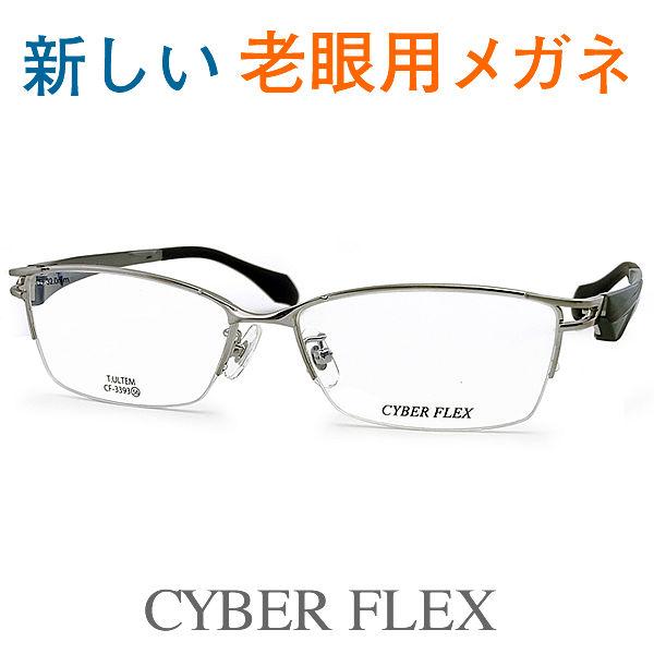 新しいこれからの老眼鏡、手元からちょっと先まで見える【ワイド老眼用メガネ】CYBER FLEX CF3393-C1 パソコンに最適(シニアグラス・リーディンググラス)青色光カットも可 掛け具合抜群 やや大きめサイズ