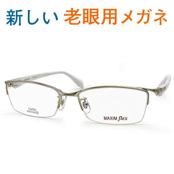 新しいこれからの老眼鏡、手元からちょっと先まで見える【ワイド老眼用メガネ】MAXIM FLEX ms67-042C1 パソコンに最適(シニアグラス・リーディンググラス)青色光カットも可 お洒落なモデル 普通~やや小さめサイズ