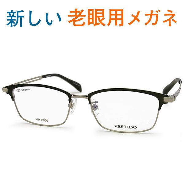 新しいこれからの老眼鏡、手元からちょっと先まで見える【ワイド老眼用メガネ】VESTIDO VS36-040C4 パソコンに最適(シニアグラス・リーディンググラス)青色光カットも可 お洒落なモデル 男性用・女性用 普通サイズ
