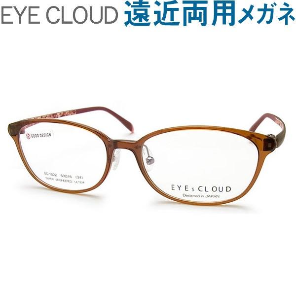 30代の頃に戻るメガネ アイクラウド遠近両用メガネ《安心のSEIKO・HOYAレンズ使用》抜群の掛け心地 EYECLOUD 1022 老眼鏡の度数でご注文下さい 近くも見える伊達眼鏡 普通サイズ