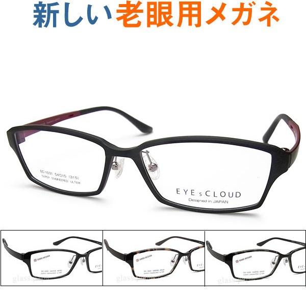 新しいこれからの老眼鏡、手元からちょっと先まで見える【ワイド老眼用メガネ】軽いEYE CLOUD アイクラウド1031 パソコンに最適(シニアグラス・リーディンググラス)青色光カットも可
