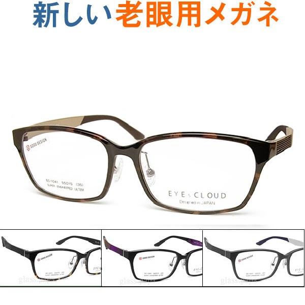 新しいこれからの老眼鏡、手元からちょっと先まで見える【ワイド老眼用メガネ】軽く、抜群の掛け心地 EYE CLOUD アイクラウド1041 パソコンに最適(シニアグラス・リーディンググラス)青色光カットも可 普通~やや大きめサイズ