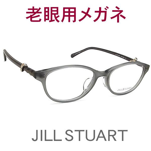 レンズが大切! 若いイメージのジル・スチュアート老眼用メガネ HOYA・SEIKOメガネ用薄型レンズ使用 JILLSTUART 0824-4 (シニアグラス・リーディンググラス)老眼鏡に見えない 女性用 オプションでブルーライト青色光カットも