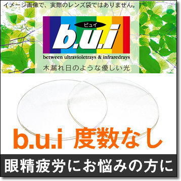 [bui:ビュイ]度数なし無色レンズ 眼精疲労の予防に パソコン用レンズ bui