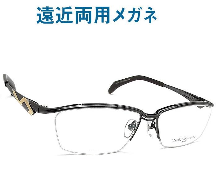30代の頃に戻るメガネ マサキマツシマ遠近両用メガネ《安心のSEIKO・HOYAレンズ使用》MasakiMatsushima 1228 3 老眼鏡の度数でご注文下さい 近くも見える伊達眼鏡 男性用 ゆったりめ、大きめサイズ