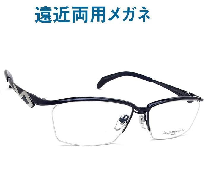 30代の頃に戻るメガネ マサキマツシマ遠近両用メガネ《安心のSEIKO・HOYAレンズ使用》MasakiMatsushima 1228 4 老眼鏡の度数でご注文下さい 近くも見える伊達眼鏡 男性用 ゆったりめ、大きめサイズ