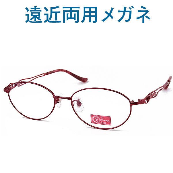 30代の頃に戻るメガネ 遠近両用メガネ《安心のSEIKO・HOYAレンズ使用》La Mariage8001 C3 老眼鏡の度数でご注文下さい 近くも見える伊達眼鏡 女性用 普通サイズ