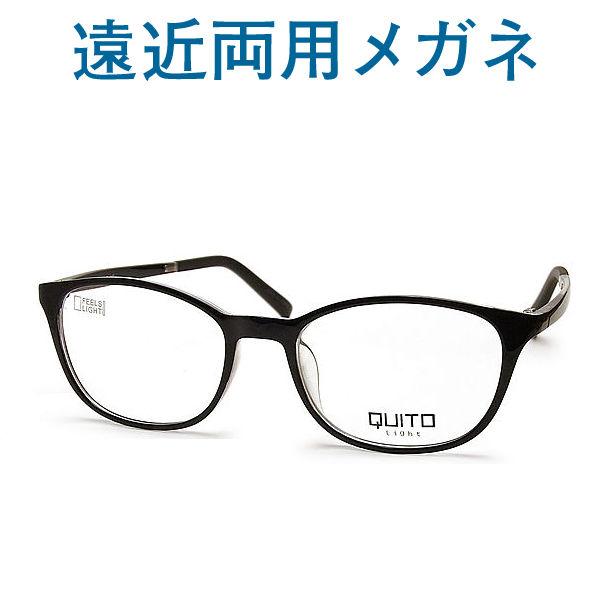 30代の頃に戻るメガネ 軽い遠近両用メガネ QUITO 2788 老眼鏡の度数でご注文下さい 近くも見える伊達眼鏡 普通サイズ 送料無料