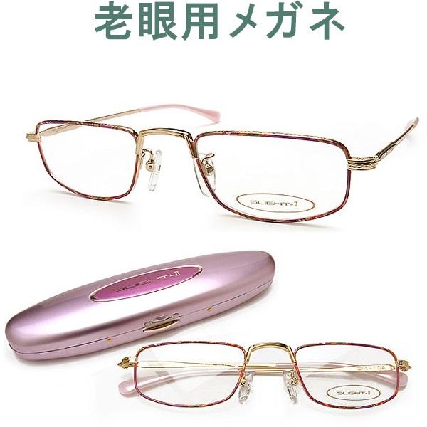 おしゃれでコンパクトな老眼用メガネ HOYA・SEIKOメガネ用薄型レンズ使用 SLIGHT-II スライトII 021/114(シニアグラス・リーディンググラス)女性用 プレゼントにも