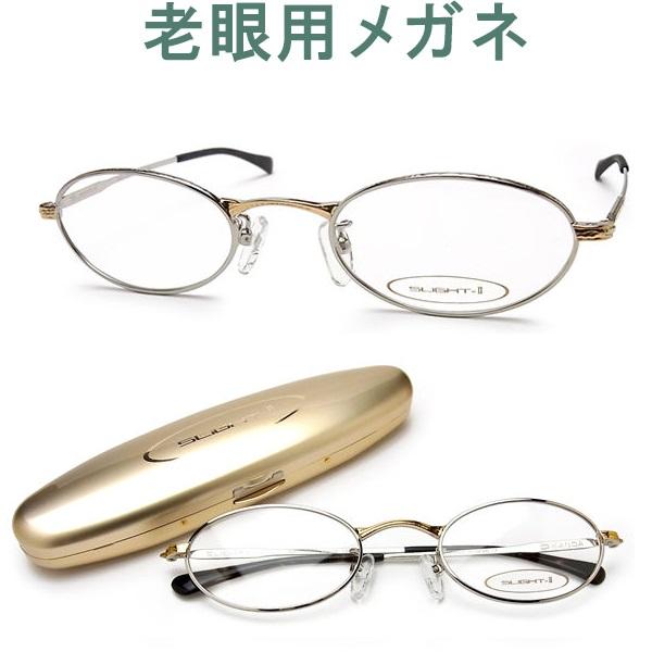おしゃれでコンパクトな老眼用メガネ HOYA・SEIKOメガネ用薄型レンズ使用 SLIGHT-II スライトII 023/134(シニアグラス・リーディンググラス)女性用 プレゼントにも