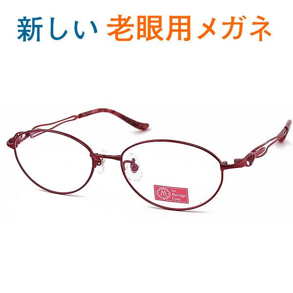 新しいこれからの老眼鏡、手元からちょっと先まで見える【ワイド老眼用メガネ】 La mariage8001 C3 パソコンに最適(シニアグラス・リーディンググラス)青色光カットも可 普通サイズ 女性用