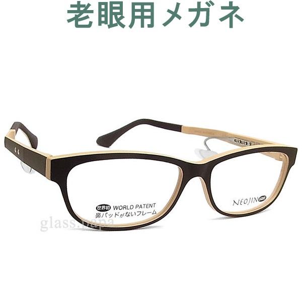 鼻パッドのない老眼用メガネ HOYA・SEIKOメガネ用薄型レンズ使用 NEOJIN ネオジン NJ3000-3 老眼鏡(シニアグラス・リーディンググラス)送料無料 眼鏡 男性用・女性用 普通サイズ