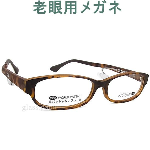 鼻パッドのない老眼用メガネ HOYA・SEIKOメガネ用薄型レンズ使用 NEOJIN ネオジン NJ3001-3 老眼鏡(シニアグラス・リーディンググラス)送料無料 眼鏡 男性用・女性用 普通サイズ
