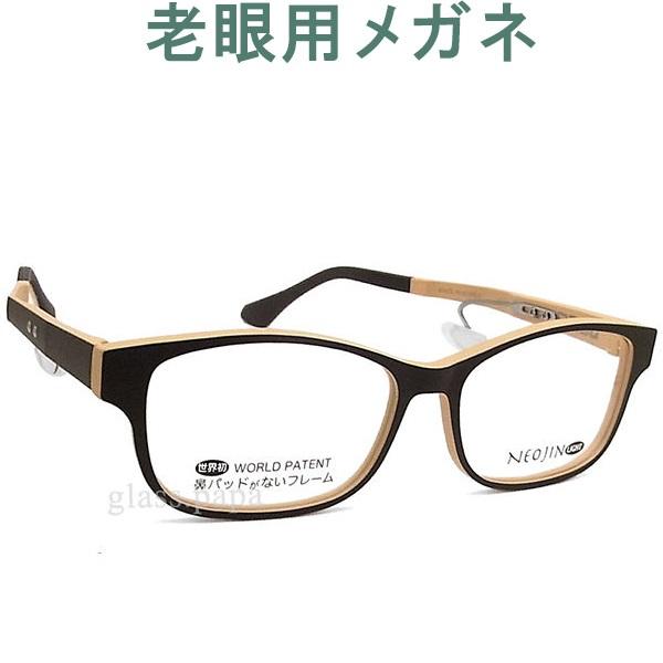 鼻に当たらないので、化粧がはげない・鼻が痛くならない 鼻パッドのない老眼用メガネ HOYA・SEIKOメガネ用薄型レンズ使用 NEOJIN ネオジン NJ3004-5 老眼鏡(シニアグラス・リーディンググラス)送料無料 眼鏡 ユニセックス 普通からやや大きめサイズ
