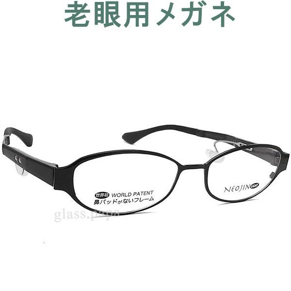 鼻パッドのない老眼用メガネ HOYA・SEIKOメガネ用薄型レンズ使用 NEOJIN ネオジン NJ3005-3 老眼鏡(シニアグラス・リーディンググラス)送料無料 眼鏡 ユニセックス 普通サイズ