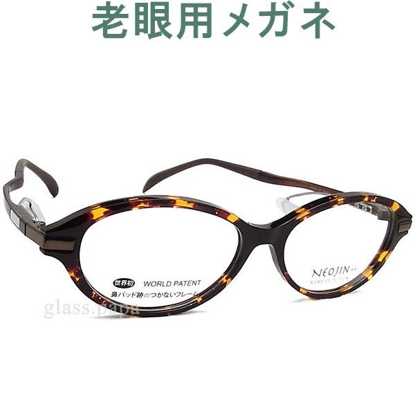 鼻パッドのない老眼用メガネ HOYA・SEIKOメガネ用薄型レンズ使用 NEOJIN ネオジン NJ5003-30 老眼鏡(シニアグラス・リーディンググラス)送料無料 眼鏡 ユニセックス 普通サイズ