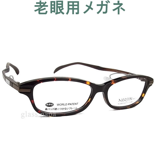 鼻パッドのない老眼用メガネ HOYA・SEIKOメガネ用薄型レンズ使用 NEOJIN ネオジン NJ5004-30 老眼鏡(シニアグラス・リーディンググラス)送料無料 眼鏡 ユニセックス 普通サイズ