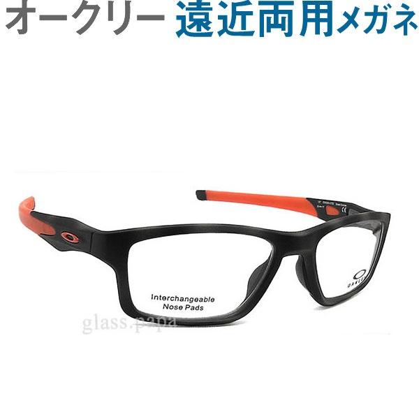 30代の頃に戻るメガネ、オークリー遠近両用メガネ 安心のHOYA・SEIKOレンズ使用!OAKLEYクロスリンクMNP OX8090-07 2サイズ有り 老眼鏡の度数でご注文いただけます