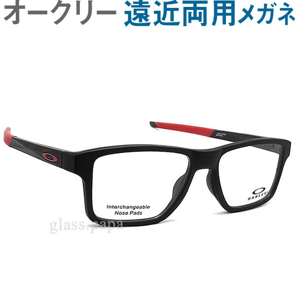 30代の頃に戻るメガネ、オークリー遠近両用メガネ 安心のHOYA・SEIKOレンズ使用!OAKLEYシャンファー スクエア OX8143-05 2サイズ有り 老眼鏡の度数でご注文いただけます