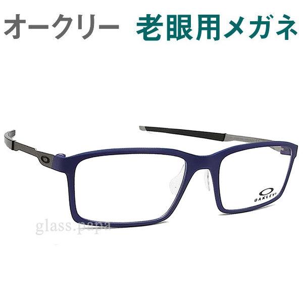 レンズが大切!オークリー老眼用メガネ HOYA・SEIKOメガネ用薄型レンズ使用 STEEL LINE S スティールライン エス OX8097-03 老眼鏡(シニアグラス・リーディンググラス)送料無料 眼鏡