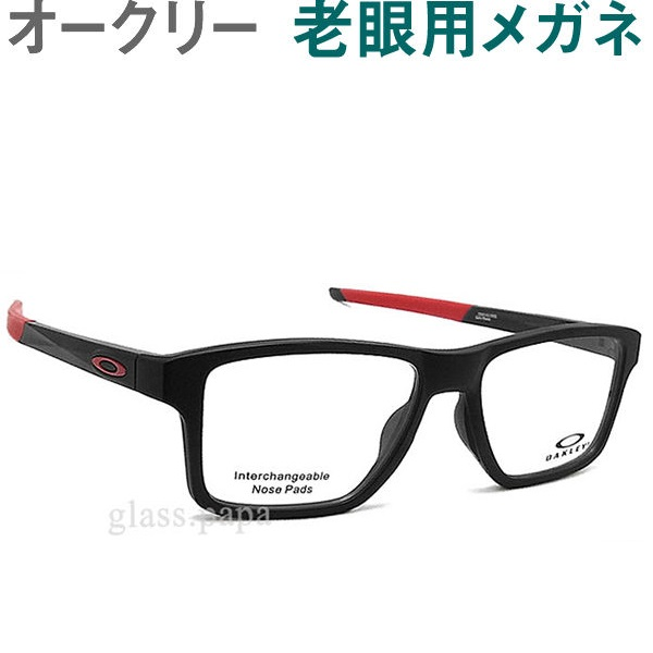 レンズが大切!オークリー老眼用メガネ HOYA・SEIKOメガネ用薄型レンズ使用 OAKLEY シャンファー スクエア OX8143-05 老眼鏡(シニアグラス・リーディンググラス)送料無料 眼鏡 2サイズ