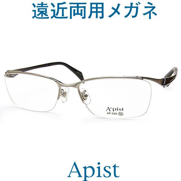 30代の頃に戻るメガネ 遠近両用メガネ《安心のSEIKO・HOYAレンズ使用》Apist332-s 老眼鏡の度数でご注文下さい 近くも見える伊達眼鏡 やや大きめサイズ